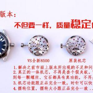 终极版本VS厂欧米茄007全新8500机芯不再是套假夹板