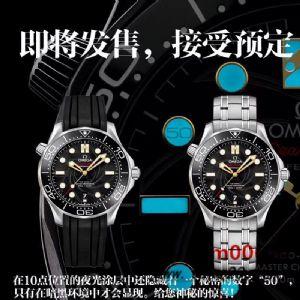 VS厂欧米茄海马300系列007《女王密使》50周年限量版腕表
