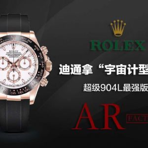 堂堂腕表测评:AR厂劳力士迪通拿熊猫迪全玫瑰金腕表