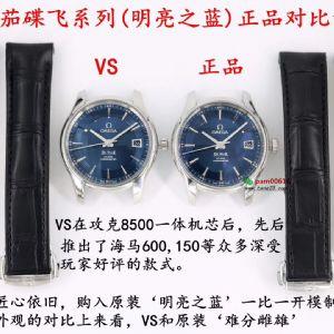 全网首发:VS厂欧米茄碟飞系列431.33.41.21.03.001腕表(明亮之蓝)