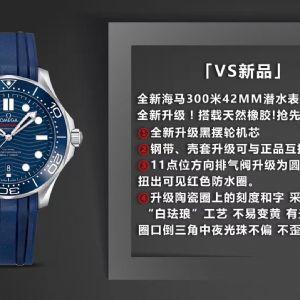 VS厂欧米茄新海马300米腕表怎么样?