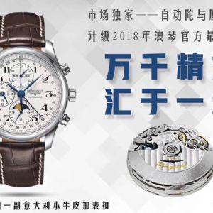 堂堂腕表:GS厂浪琴名匠系列八针月相真假对比评测