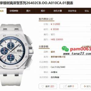 测评JF厂爱彼AP26402白陶瓷计时腕表