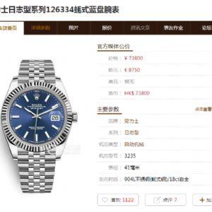 详解AR厂劳力士日志型126334系列腕表