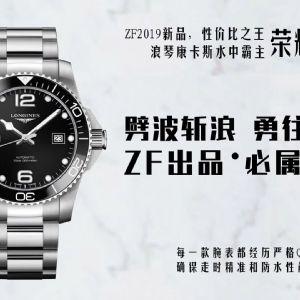 ZF厂浪琴康卡斯可以游泳的复刻浪琴手表