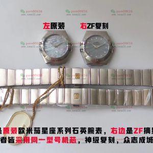 品鉴ZF厂欧米茄星座瑞士1376石英机芯