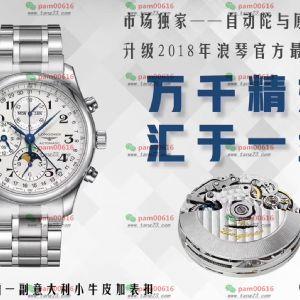 GS厂浪琴名匠八针月相多功能型腕表