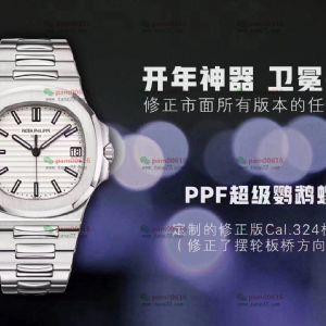 测评PPF厂百达翡丽鹦鹉螺系列5711表款