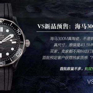 VS厂欧米茄海马300全壳真陶瓷系列腕表