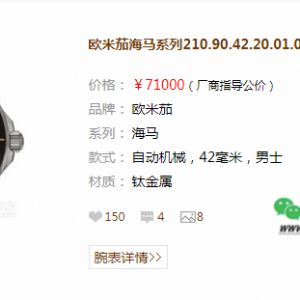 近日VS厂欧米茄推出全新007海马系列腕表