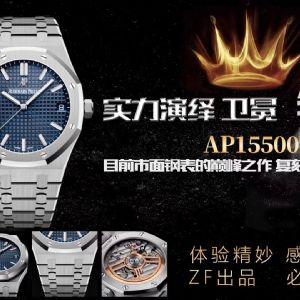 ZF厂复刻表爱彼15500第二款产品,看看做工如何?