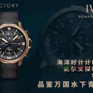 V6厂万国青铜海洋时计计时型号IW379503腕表测评