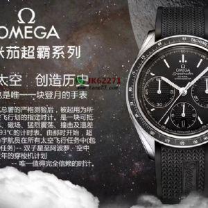 HR厂再添新将——欧米茄超霸系列326.32.40.50.06.001多功能计时腕表