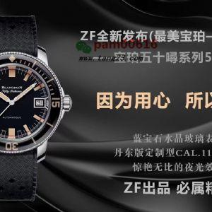 ZF厂宝珀五十寻梭子鱼5008B腕表测评